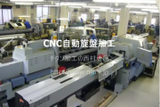 CNC自動旋盤加工