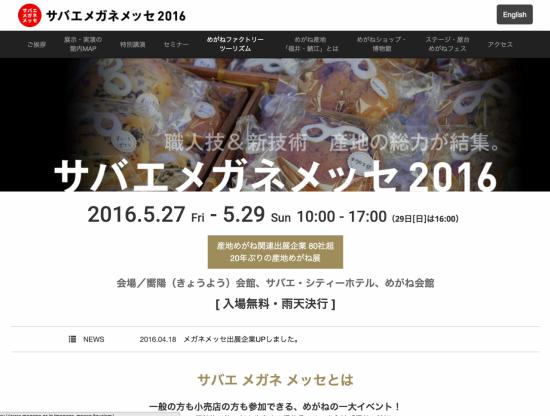 スクリーンショット 2016-04-26 18.58.53