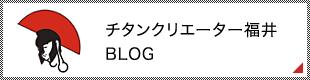 チタンクリエーター福井ブログ