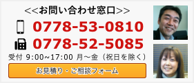 お問い合わせ窓口 電話0778-53-0810 受付9時〜18時