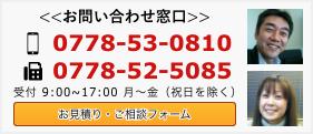 お問い合わせ窓口 電話0778-53-0810 受付9時〜18時