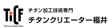 チタンクリエーター福井