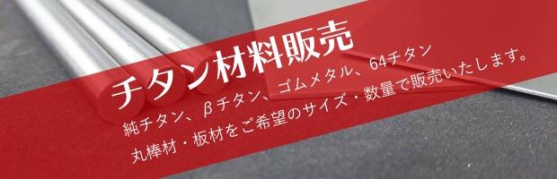チタンクリエーター福井のチタン材料販売