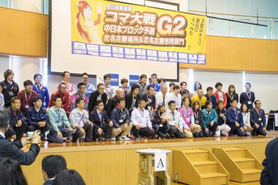予選出場チームの集合写真。